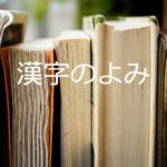 漢字のよみ
