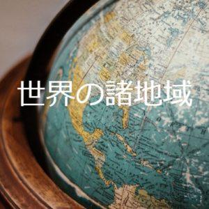 世界の諸地域